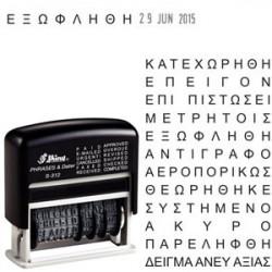 Σφραγίδα τίτλων και ημερομηνίας SHINY S-312