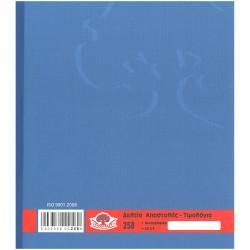 Δελτίο αποστολής-Τιμολόγιο αγοράς 258