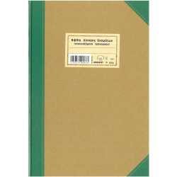 Vehicle Drive Book 573
