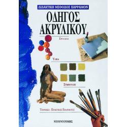 Βιβλίο εκμάθησης ζωγραφικής Ντουντούμη ' Οδηγός ακρυλικού'