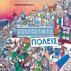 Coloring book fantastic cities