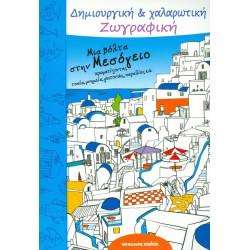 Βιβλίο ζωγραφικής Βιβλίο ζωγραφικής anti-stress ΄Μια βόλτα στη Μεσόγειος'