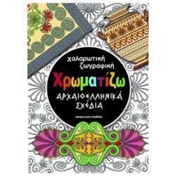 Βιβλίο ζωγραφικής ΄Χρωματίζω αρχαιοελληνικά σχέδια'