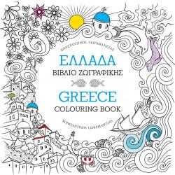 """Βιβλίο ζωγραφικής """"GREECE"""""""