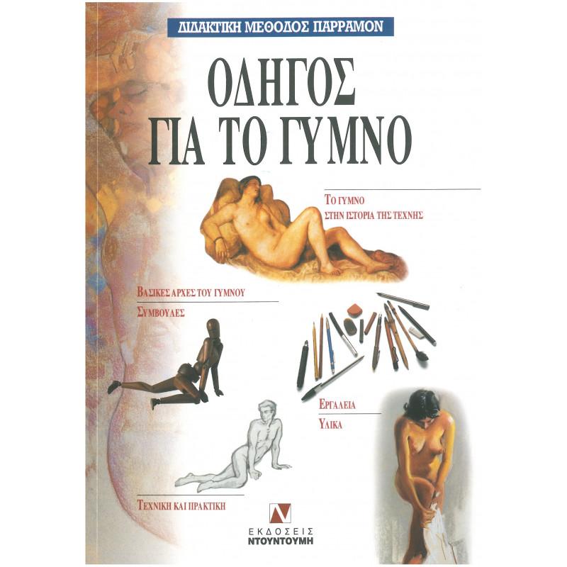 Βιβλίο εκμάθησης ζωγραφικής ΄ΟΔΗΓΟΣ ΓΙΑ ΤΟ ΓΥΜΝΟ΄
