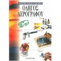 Βιβλίο εκμάθησης ζωγραφικής ΟΔΗΓΟΣ ΑΕΡΟΓΡΑΦΟΥ΄
