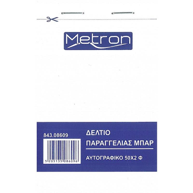 Μπλοκ παραγγελίας μπαρ διπλότυπο χωρίς αρίθμηση METRON