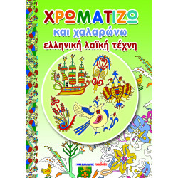 Painting book 'Greek folk art'