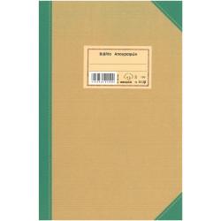 Βιβλίο απογραφών Α4 100φ 512β