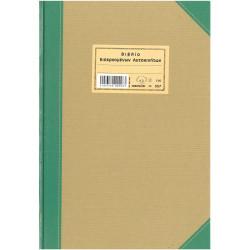 Βιβλίο-εισερχομένων-αυτοκινήτων-557