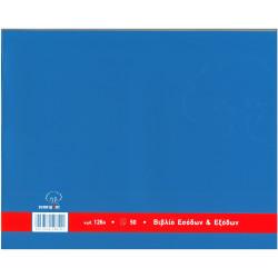 Βιβλίο εσόδων-εξόδων 126α