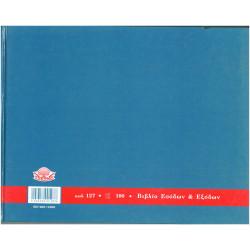 Βιβλίο εσόδων-εξόδων αριθμημένο 127, 100 φύλλα