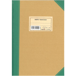 Βιβλίο πρακτικών 515α