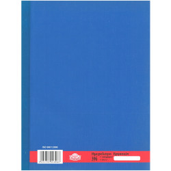 Ημερολόγιο εργασιών 396