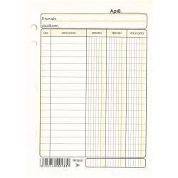 Λογιστικές καρτέλες A6