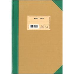 Βιβλίο ταμείου 522