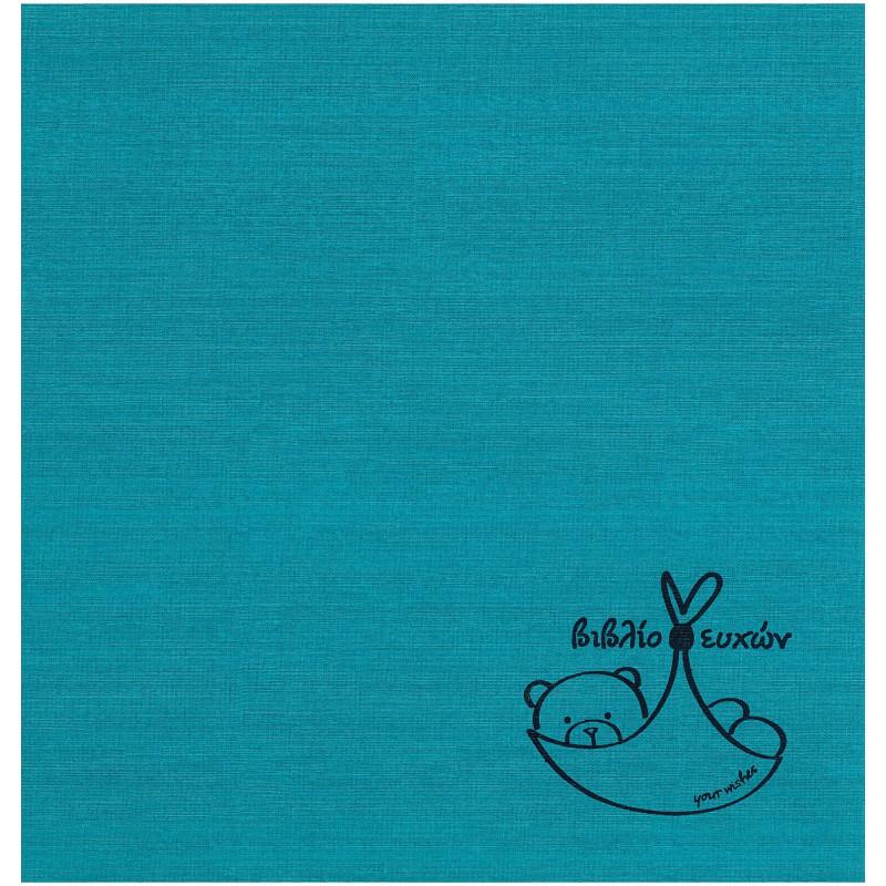Βιβλίο ευχών βάπτισης βιβλιοδετημένο γαλάζιο