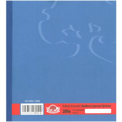Ειδικό στοιχείο αγροτικών προϊόντων χωρίς φπα, (πράσινο)289α