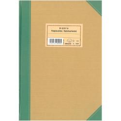 Βιβλίο παρουσίας προσωπικού 524