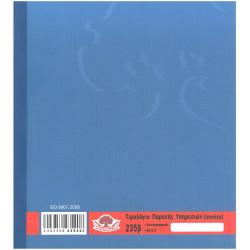 Τιμολόγιο παροχής υπηρεσιών 235β (invoice)