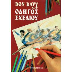 """Βιβλίο ζωφραφικής """"Οδηγός Σχεδίου"""" DON DAVY"""