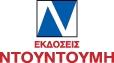 ΕΚΔΟΣΕΙΣ ΝΤΟΥΝΤΟΥΜΗ